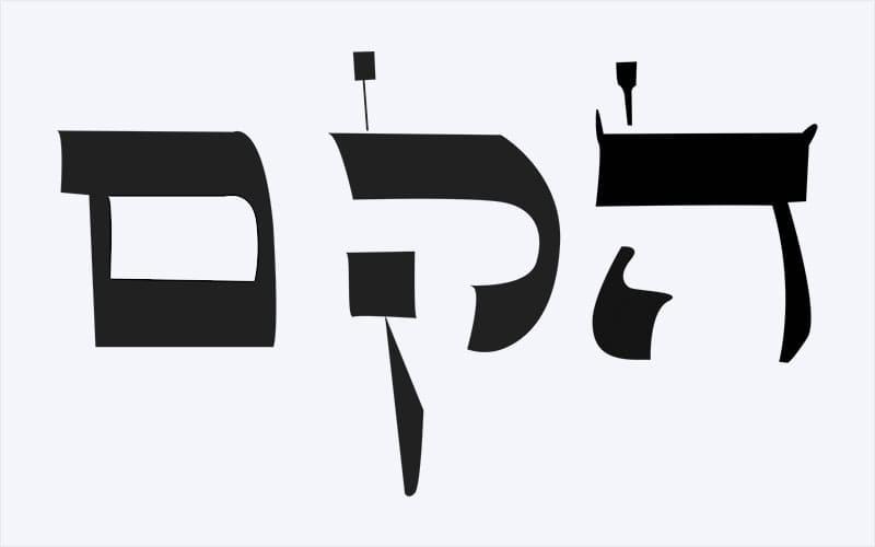 anjo cabalístico Hakamiah